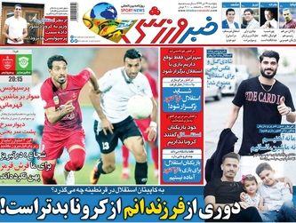 روزنامه های ورزشی پنجشنبه 19 تیر ماه