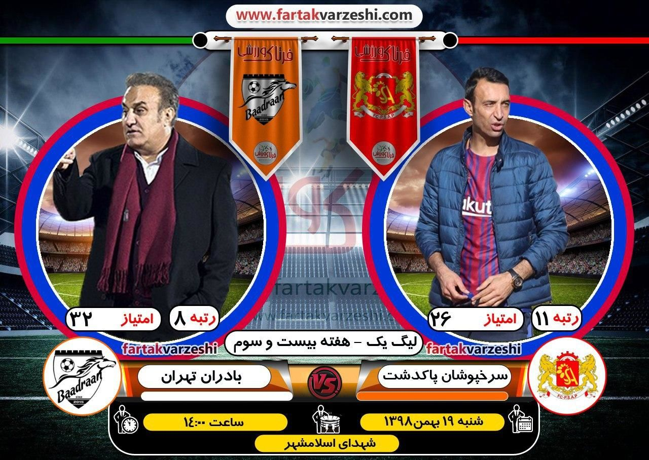 عنایتی- کاظمی؛ جدالی تاثیرگذار برای حفظ اعتبار و صعود به لیگ برتر