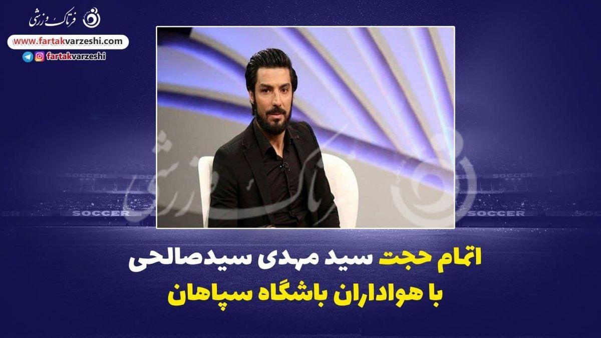 اتمام حجت سید مهدی سیدصالحی با هواداران باشگاه سپاهان