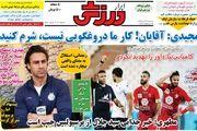 صفحه نخست روزنامه های ورزشی سه شنبه