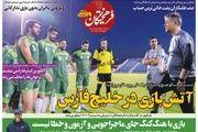 روزنامه های ورزشی پنجشنبه 13 خرداد