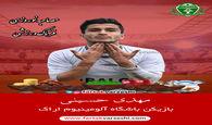 سیدمهدی حسینی: دوست داشتم با فرهاد مجیدی همبازی شوم/امیدوارم سال ۹۹ با صعود آلومینیوم به لیگ برتر همراه شود