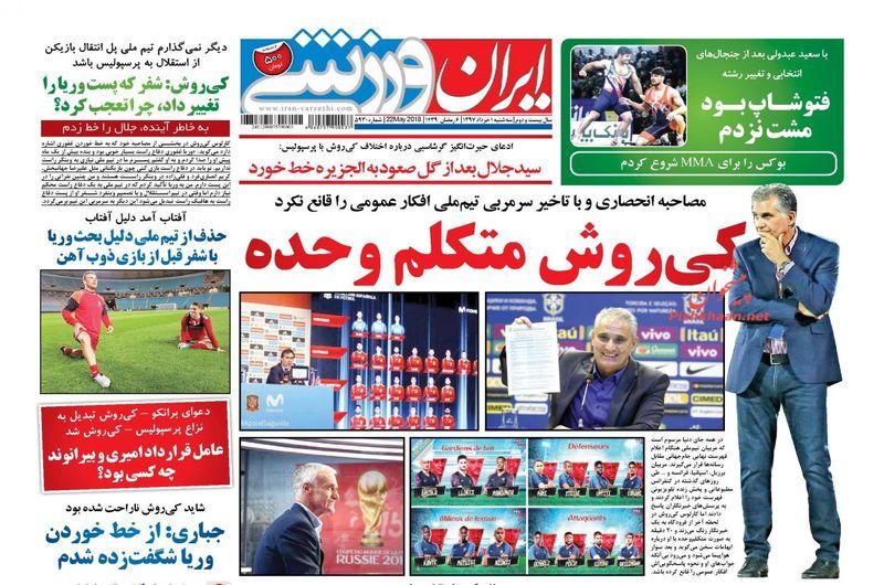 روزنامه های ورزشی سه شنبه یکم خرداد 97