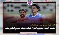 حامد اکبری پور بهترین گلزن لیگ دسته سوم کشور شد