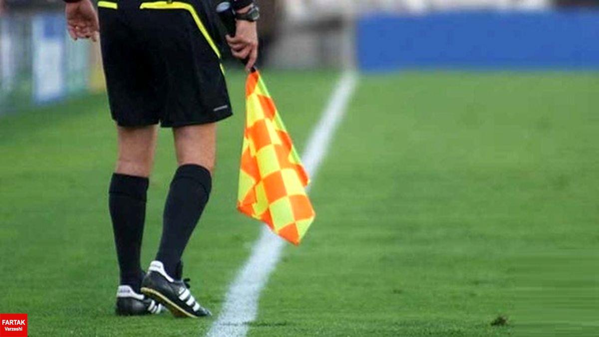اعلام داوران هفته 32 لیگ دسته اول فوتبال