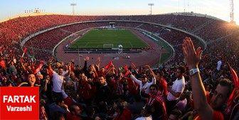 برگزاری جشن قهرمانی لیگ قهرمانان آسیا در آزادی+جزئیات