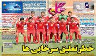 روزنامه های ورزشی یکشنبه 13مرداد 98