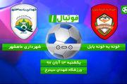 خلاصه بازی خونه به خونه 0 - 0 شهرداری ماهشهر  + فیلم