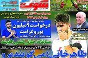 روزنامه های ورزشی چهارشنبه 21 آبان