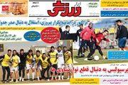 روزنامه های ورزشی دوشنبه 29 دی ماه
