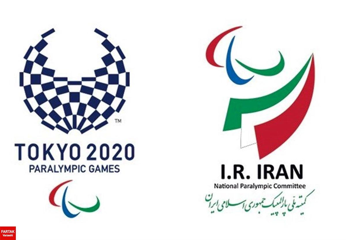 اعلام زمان بیستونهمین نشست ستاد بازیهای پارالمپیک توکیو ۲۰۲۰