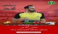 میثم آقایی:دوست دارم با وریا غفوری قاسم حدادی فر همبازی شوم/استقلالی هستم!