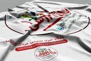 برترین بایکن هفته بیستم لیگ دسته یک معرفی شد+پوستر