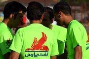 اعلام اسامی داوران هفته نوزدهم لیگ دسته اول فوتبال