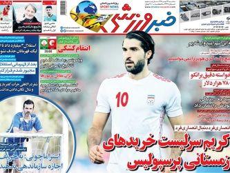 روزنامه های ورزشی سه شنبه 23 مهر 98