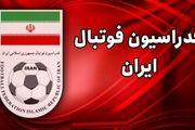 تشریح اقدامات فدراسیون فوتبال ایران در خصوص میزبانی مسابقات