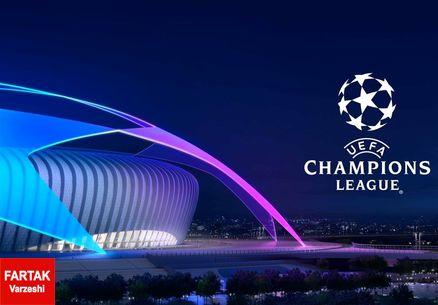 داور 2 دیدار از مرحله یکهشتم نهایی لیگ قهرمانان اروپا مشخص شد