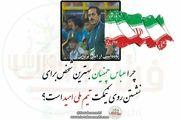 چرا عباس چمنیان بهترین گزینه هدایت تیم ملی امید ایران است؟