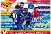 روزنامه های ورزشی چهارشنبه 1 بهمن