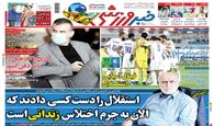 نگاهی به صفحه نخست روزنامه های ورزشی چهارشنبه