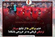 خشم بوکانی ها از نتایج سردار / نزدیکی قربانی به در خروجی باشگاه!