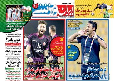 روزنامه های ورزشی شنبه 27 شهریور