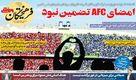 روزنامه های ورزشی سه شنبه 1 بهمن 98