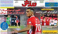 روزنامه های ورزشی دوشنبه 22 مهر 98