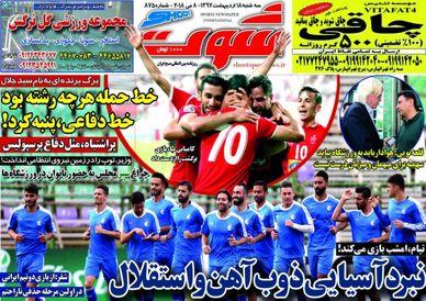 روزنامه های ورزشی سهشنبه ۱۸ اردیبهشت ۹۷