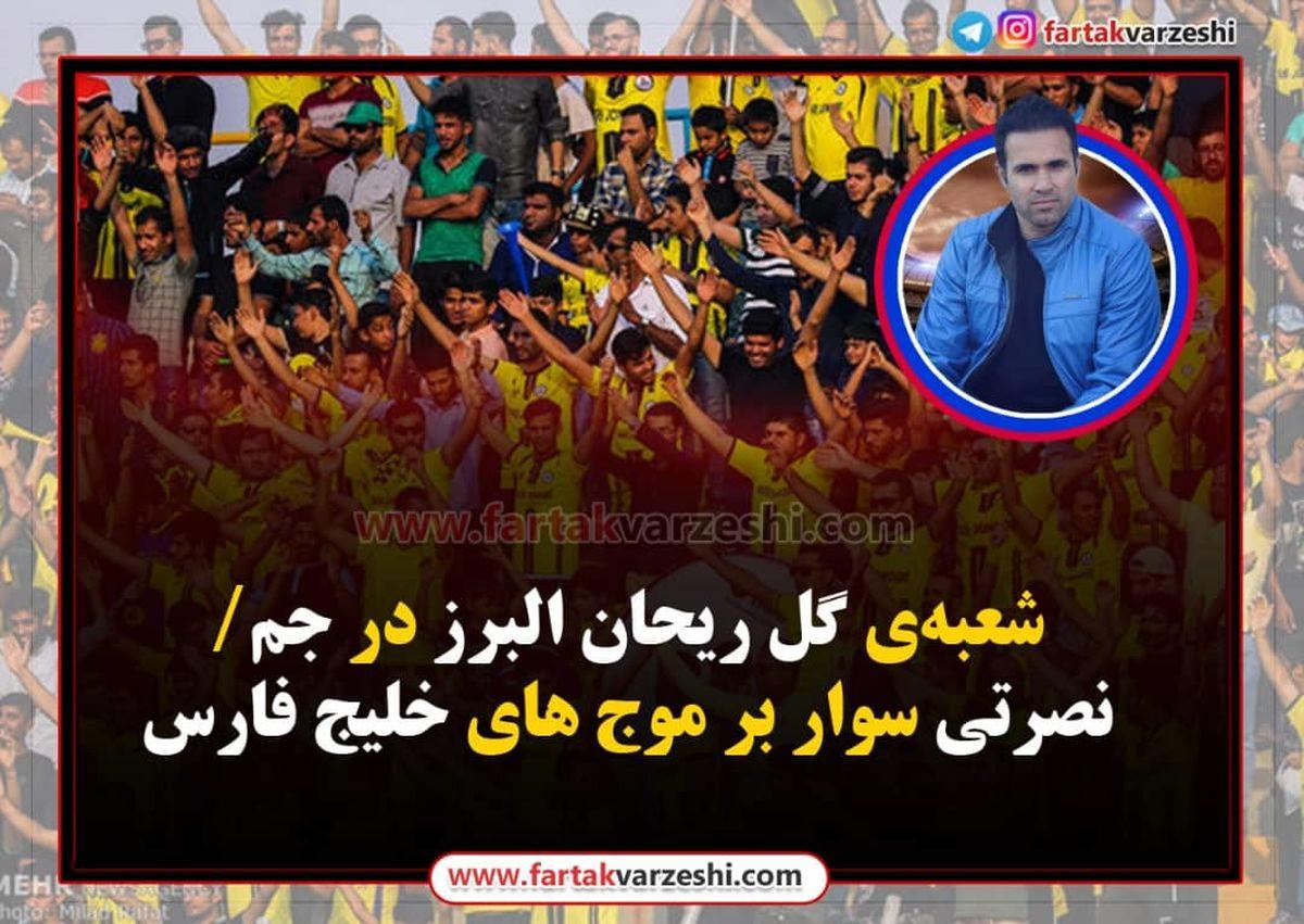 شعبهی گل ریحان البرز در جم/نصرتی سوار بر موج های خلیج فارس