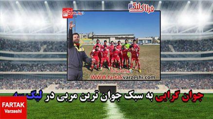 جوان گرایی به سبک جوان ترین مربی در لیگ سه