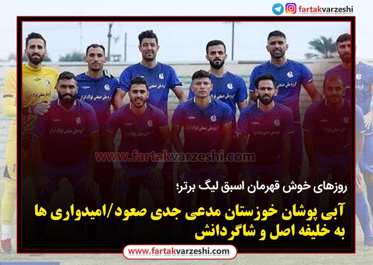 آبی پوشان خوزستان مدعی جدی صعود/امیدواری ها به خلیفه اصل و شاگردانش