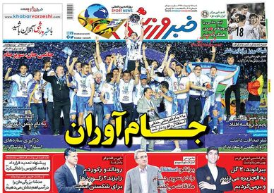 روزنامه های ورزشی یکشنبه 16 اردیبهشت 97
