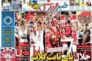 روزنامه های ورزشی یکشنبه 10 مرداد
